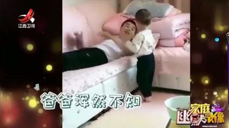 家庭幽默录像:宝宝洗完水果给爸爸吃,爸爸特