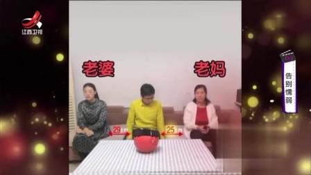 家庭幽默录像:卑微丈夫夹在媳妇与老妈中间,