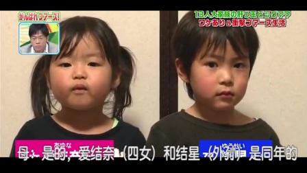 【日本综艺】41岁当上**和家庭复杂的年龄结构