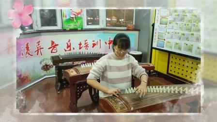 凌异音乐工作室 王磊同学古筝六级曲【瑶族舞曲】留念 胡老师课堂 2020-1-18