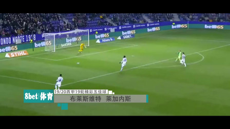 8*et体育2019-2020西甲19轮联赛精彩五佳球