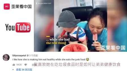 """老外看中国:姐姐""""神技""""哄弟弟吃健康食物搞"""