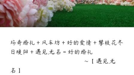 乡村小婚礼,我配了片尾祝福语换了音乐用低分