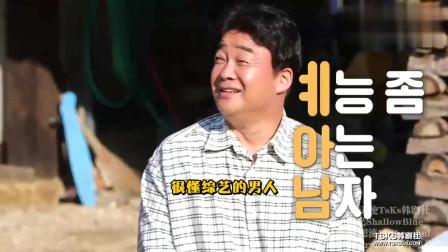韩国综艺:白钟元一本正经搞笑 是懂综艺的男人