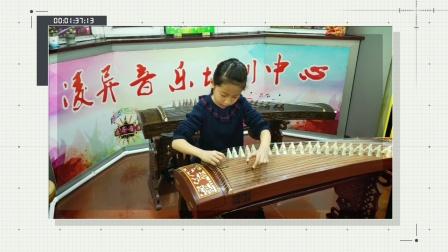 凌异音乐工作室 王嘉琳同学古筝九级曲【林冲夜