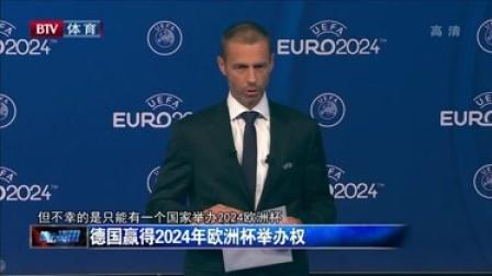 德国赢得2024年欧洲杯举办权 体坛资讯 180928