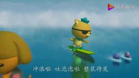 海底小纵队冲浪蜗牛主题音乐