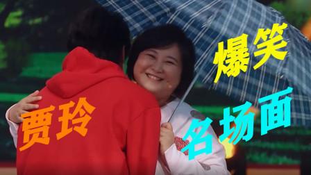 【盘点】贾玲综艺爆笑名场面,撩汉又出新花样