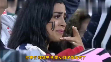 c罗进球 美女球迷激动哭了