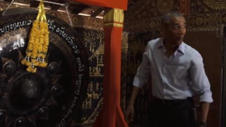 奥巴马在老挝敲钟后,突然扭过头做了一个恶搞