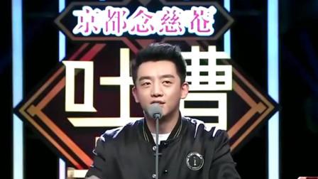 """吐槽大会:郑恺嘲笑""""娘炮""""刘维,一年上34档综"""