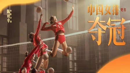王菲那英致敬女排!电影《中国女排》改名《夺冠》