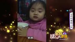 家庭幽默录像:小姑娘模仿妈妈生气,眉头一皱