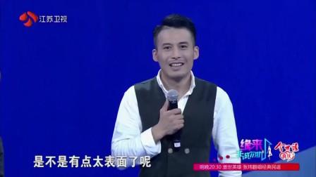 农村首富来相亲,自曝北京有两套房,成功牵手