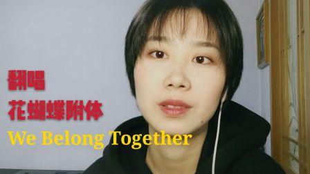 #全民音乐up主#【 We *elong Together】花蝴蝶再现江湖?牛姐给我力量!