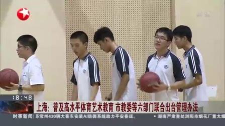 视频|上海: 普及高水平体育艺术教育 市教委等六部门联合出台管理办法