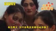 搞笑视频:美女们,这刺激的场面,等会是要发