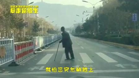 搞笑视频:这斑马线上都走了五分钟了,大爷,你这是要逆天?