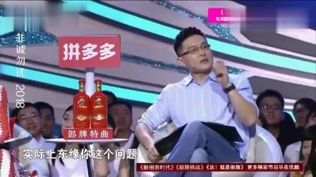 非诚:姜振宇最讨厌的美女,太作,直言:我不