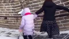 雪天爬长城需谨慎,一不小心发生各种糗事,瞬