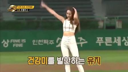 韩国棒球美女开球,架势气场十足,看完结果网友:好好当个花瓶吧