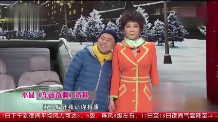 搞笑视频:潘长江蔡明经典小品,爆笑交警神助攻!
