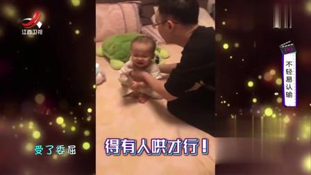 家庭幽默录像:儿子被母亲教训,爸爸前来安慰