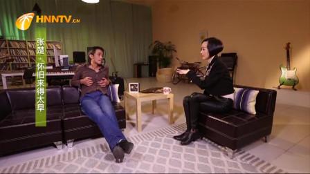 鲁豫说:张楚少年得志,在中国音乐界发生巨变时,无奈离开北京