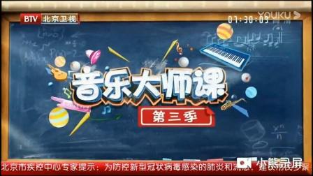 北京卫视音乐大师课_20200128
