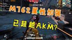 和平精英:M762又被加强?已经超越AKM,成为了最