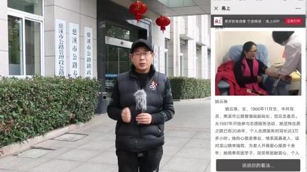 街拍慈溪第2稿-姚云珠捐1万元支援抗疫