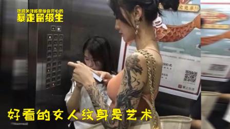 搞笑视频:据说好看的女人纹身是艺术