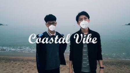 两个*eat*oxer在海边可以做出怎样的音乐?| 潮 起 潮 落《Coastal Vi*e》