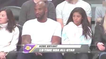 科比带爱女看比赛,旁边篮网老板娘陪同看球,