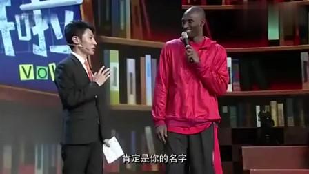 """综艺:科比现场""""飙中文"""",不料只会说三个词"""
