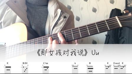 《那女孩对我说》吉他谱 Uu Jaz音乐社