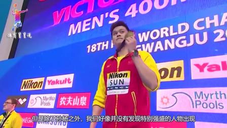 体育星星说:中国游泳队力量有所下降,整体实力需要提升,加强队员培养