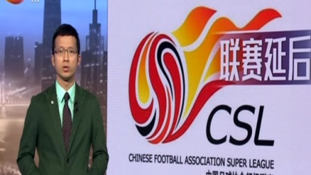 足协要求新赛季足球赛事延期