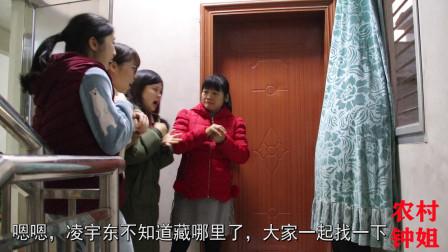 客家话搞笑视频,东东捉迷藏一叶障目,遇上了