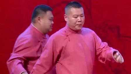 岳云鹏生气不好哄,台下观众还在那边起哄,真是太搞笑了!