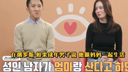 韩国综艺:俄罗斯儿媳怼婆婆吃饭吧唧嘴 婆媳针