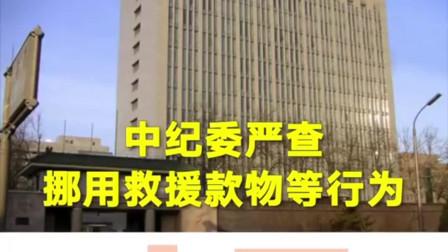 中央纪委国家监委 对在疫情防控工作中失职渎职挪用救援款物等违纪违法问题 坚决依纪依法调查处理