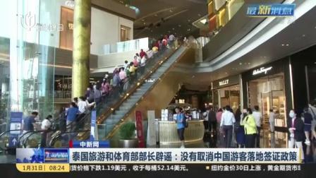 视频|泰国旅游和体育部部长辟谣: 没有取消中国