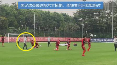 尴尬!看完国足球员们的颠球技术后,李铁无奈默默路过