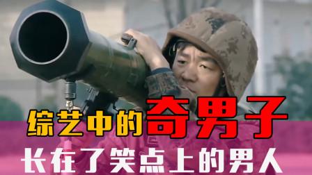盘点综艺节目中的奇男子,王宝强自带音效,沈