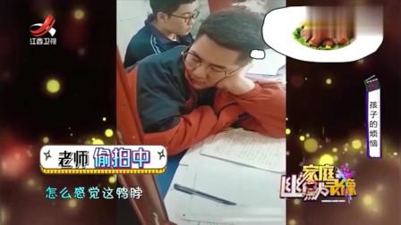 家庭幽默录像:老师悄悄靠近睡梦中的学生 接下