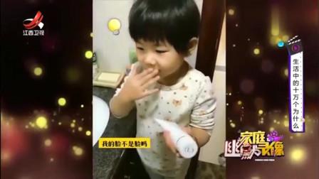 家庭幽默录像:当妈妈拒绝宝宝用洗面*的请求后