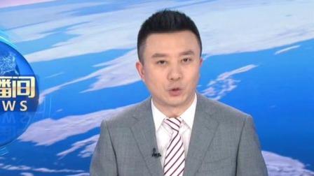 中央纪委国家监委 31038人因违反八项规定精神被处理