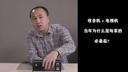 【睡前故事】当年的收音机和电视机,对一个中国家庭多重要?