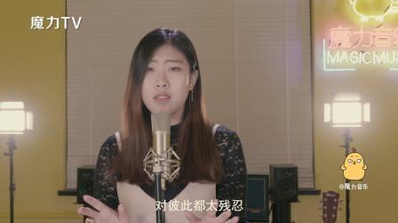 【魔力音乐】真实 - 养旭彤